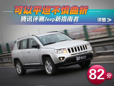 腾讯评测Jeep新指南者 可以平坦不惧曲折-指南者 Jeep 评测中心高清图片
