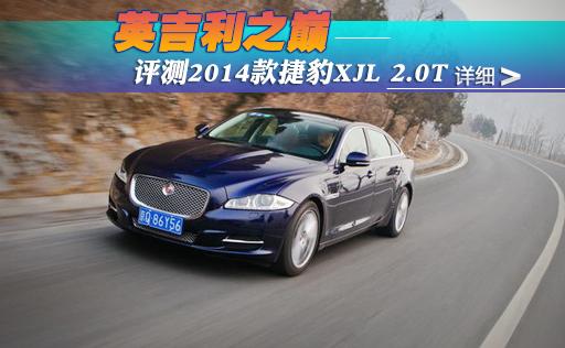 英吉利之巅 评测2014款捷豹XJL 2.0T