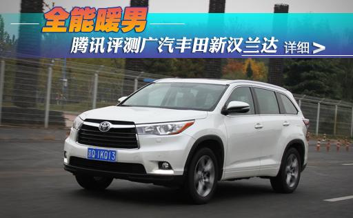 腾讯评测广汽丰田新汉兰达 全能暖男