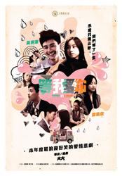 等我愛你(Love In Time)poster