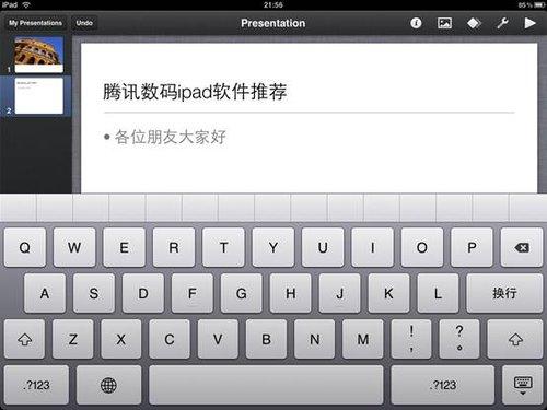 体验新革命 苹果iPad五大办公软件推荐