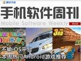 手机软件周刊第11期