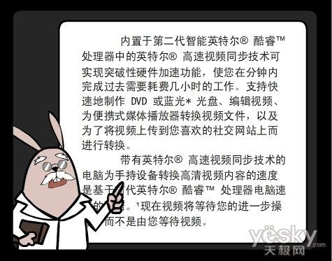 我有病,谁来i极客兔漫画(3):转码症白熊漫画阅读图片