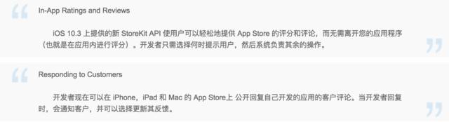 苹果iOS10.3改进APP Store评价系统