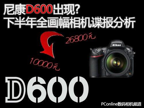 尼康D600出现?下半年全幅相机谍报分析