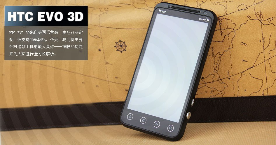 HTC EVO 3D体验评测