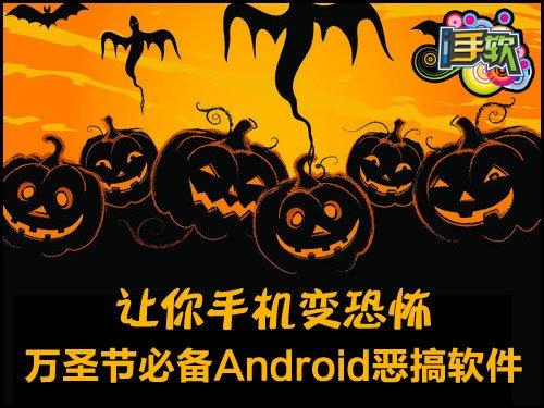 让手机变恐怖 万圣节必备Android恶搞软件