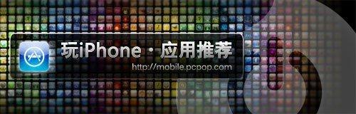 近期十大iOS精品应用推荐 限免最抢手
