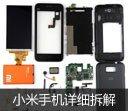 小米手机详细拆解
