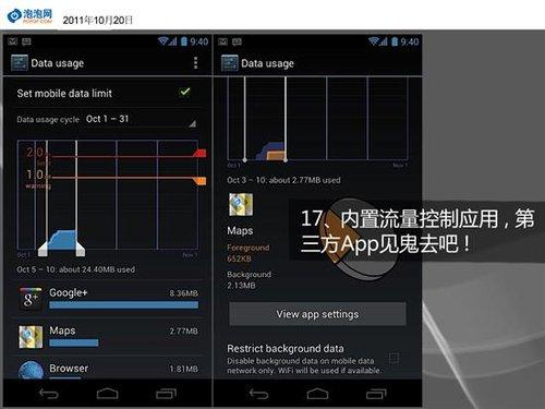 文件管理像iOS!20项安卓4.0特性图解