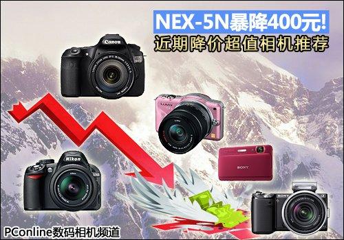 近期降价超值相机推荐 NEX-5N降400元
