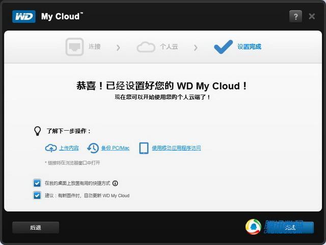 西数My Cloud体验 仅针对入门用户操作简单
