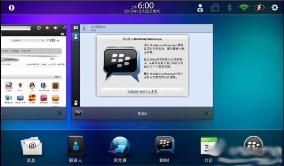 黑莓10将于本月推出 PlayBook终能支持BBM邮件?