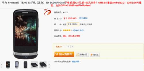 华为T8300简、快、省 为你打造G3新时尚