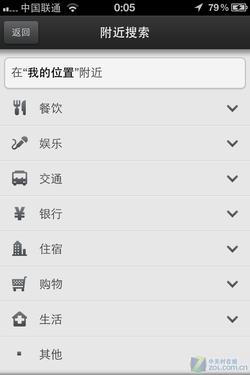 十一不做宅男 八款iPhone出行软件推荐