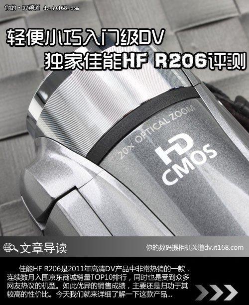 轻便小巧入门DV 佳能HF R206全面评测