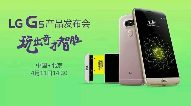 全新LG G5 SE将登场 G5国行延迟发布