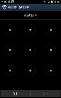u22屏幕解锁图案大全