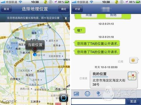 《朋友定位》全解析 - 蚕豆网; iphone qq好友定位; 支持发布和显示