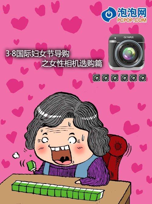 38国际妇女节导购 女性相机选购篇