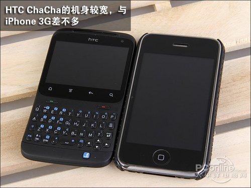 直板全键盘社交手机 HTC ChaCha评测