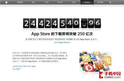 苹果大放血 App Store为250亿下载冲刺