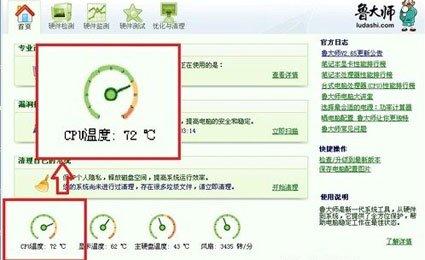 CPU实时温度高达72摄氏度