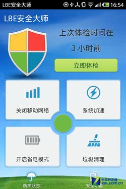 首创API拦截 安卓软件LBE安全大师评测