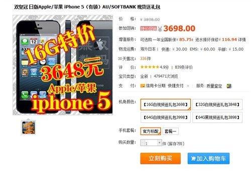 这些值得买:16G日版iPhone5仅售3698元