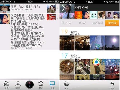 个性的拍照互动分享 iPhone软件发现评测