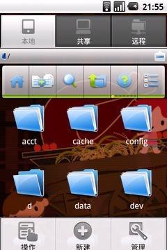 十款Android手机功能增强类软件推荐
