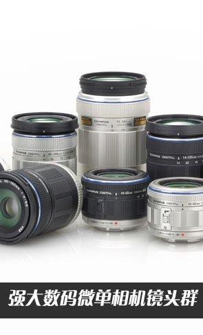 奥林巴斯强大数码微单相机镜头群
