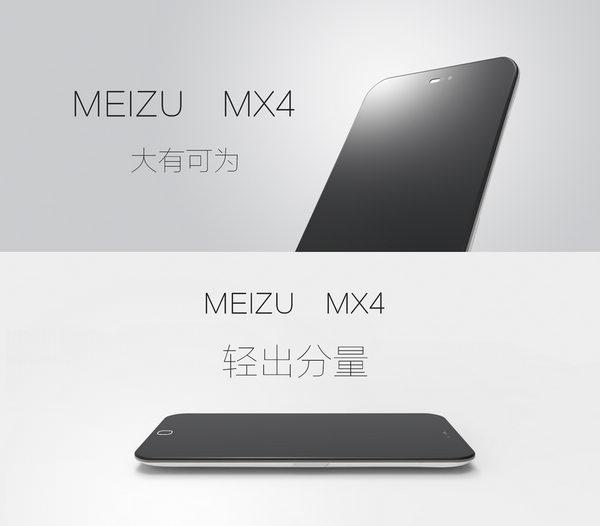 魅族MX4 Pro支持指纹识别 告别小圆点
