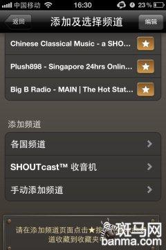 iPhone收音机闹钟:让广播频道把耳朵叫醒