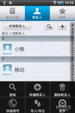 时尚智能欧新u3手机强势评测图片