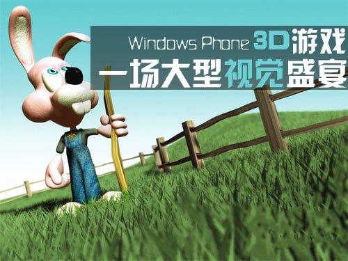 豪华视觉盛宴 WP平台3D游戏倾情奉送