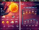 安卓平台天气软件横评