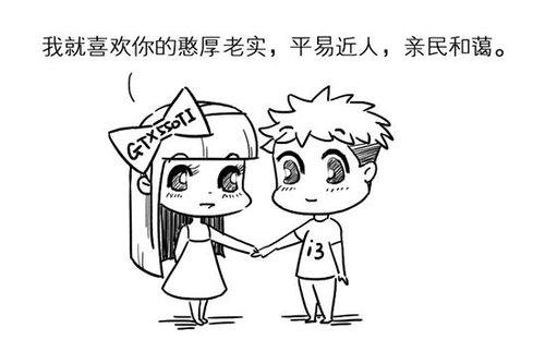101个恋爱故事漫画