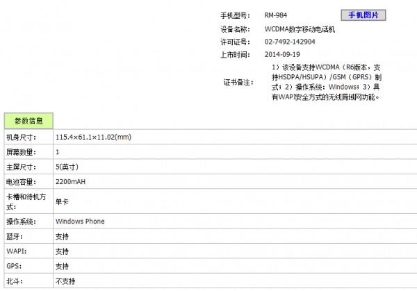 诺基亚Lumia 830国行获入网许可 不支持4G