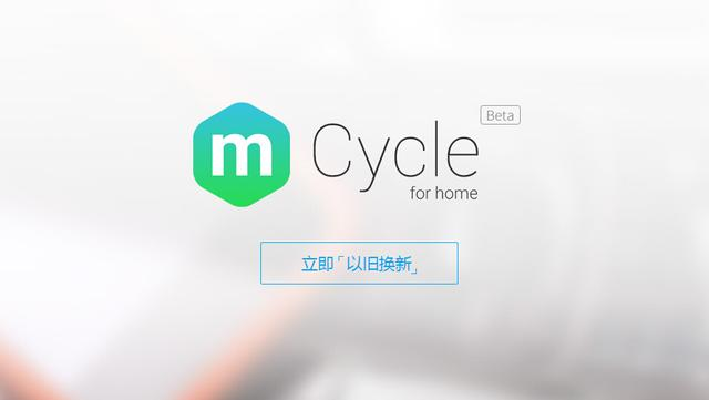 魅族mCycle手机回收体验:定价和隐私很重要