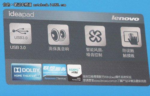 海蓝色联想Z480评测 全新顶盖制作工艺