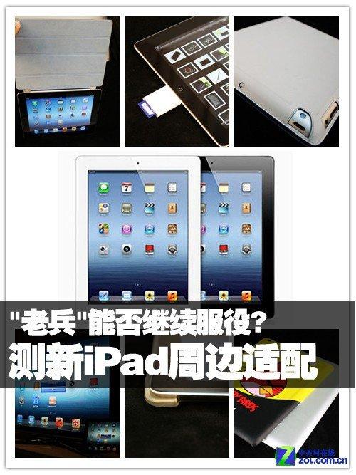 老兵能否继续服役 新iPad周边适配测试