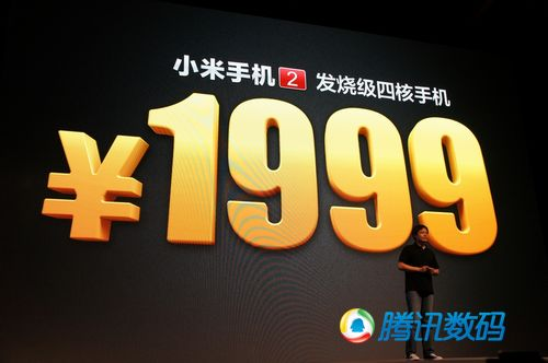 首款高通四核手机 米2发布售价1999元
