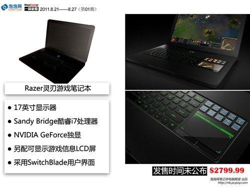 各类高端笔记本推荐 雷蛇游戏本成亮点