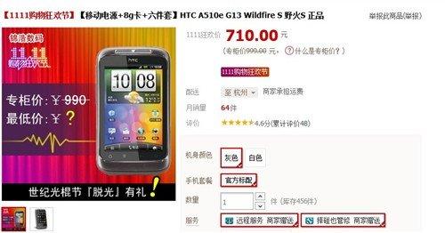 双十一购物狂欢 HTC G13野火S仅710元