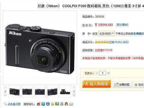 销量决定一切 网购热销卡片相机排行