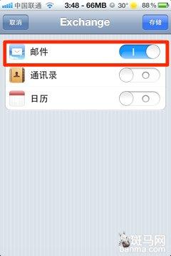 小技巧:让iPhone实时收取Gmail邮件