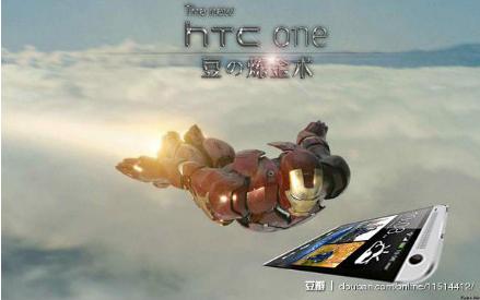 """网友:初见新HTC One""""钢铁侠""""也泪奔"""