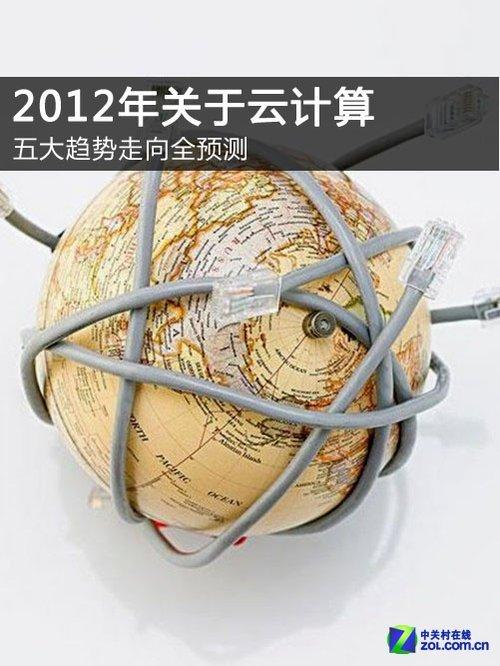 2012年关于云计算的五大趋势全预测