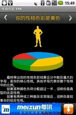 性格色彩测试android版评测 可数据分析